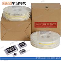 专业供应贴片电阻,分压电阻生产商