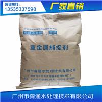 供应重金属捕捉剂 重金属沉淀剂 捕集剂