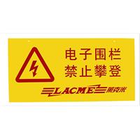 供应LACME/莱克米电子围栏夜光警示牌