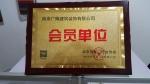 南京市移门行业协会