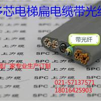 供应光纤扁电缆-电梯随行光纤屏蔽扁电缆