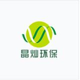 深圳市晶灿环保设备有限公司