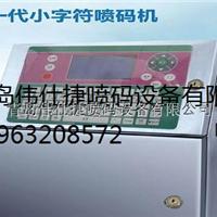 供应山东青岛包装盒包装袋专用喷码机厂家