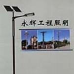 兰州永辉工程照明有限公司