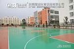 东莞市精诚体育设施有限公司