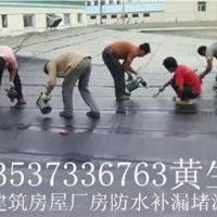 广州建筑防水补漏堵漏施工有限公司