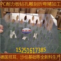 沈阳提供双面UVPC耐力板钻孔雕刻折弯精加工