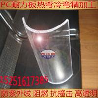 滨州厂家提供PC耐力板折弯切割钻孔精加工