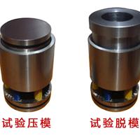 全自动粉末压片机模具、光谱压片机模具