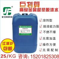 高效强力退塑脱漆剂脱漆水配方价格原理