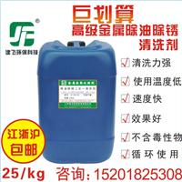 供应除锈剂配方价格品牌