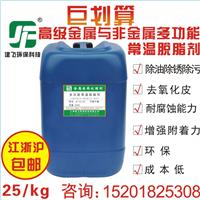 供应除油剂配方价格品牌