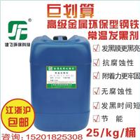 供应发黑剂的浸泡工艺配方