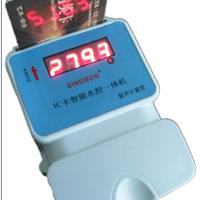 供应陕西水控机|西安水控机|浴室刷卡计费器