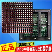 浙江LED显示屏户外全彩P10模组宝丽彩光电