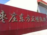 枣庄东方正明机械设备有限公司