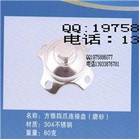 青县精科机械厂假肢配件 方锥四爪连接盘
