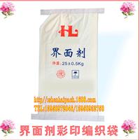 供应界面剂彩印编织袋