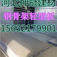 北京钢骨架轻型板厂家 建筑防火 询价神冠