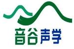 广州音谷声学建材有限公司