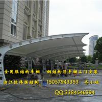 供应浦江膜结构车棚 东阳单位停车棚安装