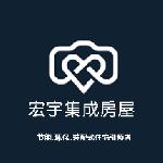 武强县宏宇集成房屋有限公司