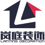 四川岚庭装饰工程有限公司