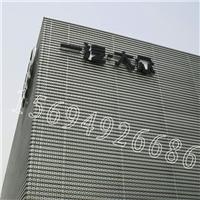 供应奥迪4S店外墙装饰铝板网标准品