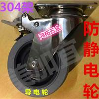 供应不锈钢防静电脚轮 304不锈钢导电轮