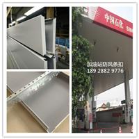 柳州市加油站户外防风抗震6米吊顶铝条扣板