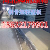 河北省生产钢骨架轻型板的厂家有哪些