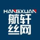 安平县航轩金属丝网制品有限公司