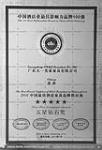 中国最佳酒店家具品牌供应商五星钻石奖