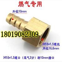 供应黄铜燃气宝塔接头M18*1.5-10mm