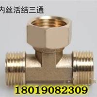 供应热水器铜中间活接三通4分