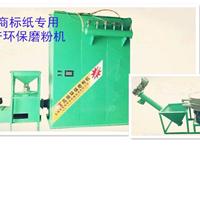 供应环保无尘的万能塑料磨粉机