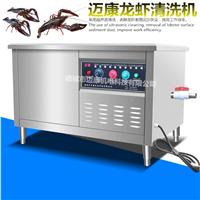 超声波龙虾清洗机
