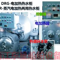 东星DRG1.5/0.4船用电加热水柜