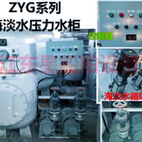 东星船用组合式海水压力水柜ZYG1.5/0.4