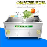 酒店餐厅食堂蔬菜清洗机 洗菜机