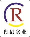 上海冉创实业有限公司