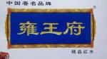 浙江浪人工艺品股份有限公司