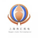 上海焦汇机电设备有限公司