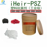 深圳塑料抗菌剂,可用于PP、PE、ABS塑料