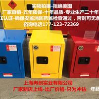 供应上海危化品柜酒精柜防爆柜化学品柜