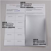 供应EMPA PVC受色膜瑞士受色膜PVC溢色膜