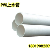 供应PVC给水管白色2-1/2