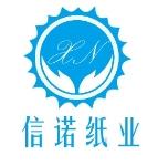 东莞市信诺纸业有限公司