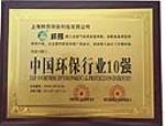 中国环保行业10强