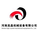 河南高晶机械设备有限公司